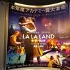 第89回アカデミー賞最多6部門受賞 ラ・ラ・ランド(La La Land)をこれから観る人への個人的な注目ポイント