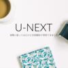 【2020最新】U-NEXTの実際の評判を徹底解説します