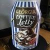 ジョージア コーヒーゼリー