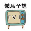 8/20競馬予想TV!予想 と買い目