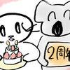 祝!スコちゃん漫画2周年
