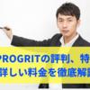 まだ通ってないの!?PROGRIT(プログリット)の評判、特徴、詳しい料金を徹底解説!