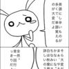 【英語が話せるようになる4コマ『なにが一番大事か』】