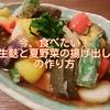 生麩と夏野菜の揚げ出しをたっぷり作りました!簡単!美味しい!【レシピ】