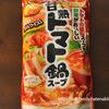 胃痛にカゴメ『完熟トマト鍋スープ』3種のチーズでコクたっぷり(感想レビュー)