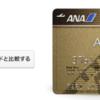 【ANA/AMEXゴールド】解約手続き|残りのポイントの活用法