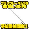 【ダイワ】スモラバなどのパワーフィネスにオススメのロッド「ブラックレーベルSG 681ML/MHFS」通販予約受付開始!