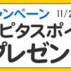 ハピタスがお友達紹介キャンペーンやってるって(大声)!!しかも12/13(火)まで!