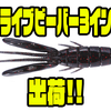 【O.S.P】人気のタフコンディションにも効くシリーズ最小サイズ「ドライブビーバー3インチ」出荷!