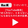 """【YouTube依存】""""やめられない、とまらない"""" そんなあなたのための記事。"""