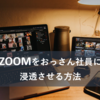ZOOMをおっさん社員に浸透させる方法