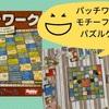 ボードゲーム初心者にもおすすめ!!長く楽しめるパズルゲーム!!「パッチワーク」