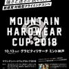 MOUNTAIN HARDWEAR CUP 2018のご案内と訂正。