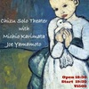 Photographer Mikomex witnessed Chizu Solo Theater with Michio Karimata・Joe Yamamoto