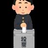 【白票でも大丈夫!?】若者が選挙に行くだけで日本が変わる