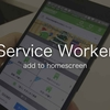 SUUMOスマホサイトへのService Worker導入  ①