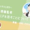 【HELP!!】他者に助けを求めることが苦手なあなたへ【心理学】【ONE PIECE】
