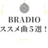 BRADIOのおすすめ曲5選!!ファンク・ソウル・グルーブを極めた、かっこいいバンドを見逃すな!!