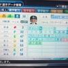 26.オリジナル選手 西浦直道選手 (パワプロ2018)