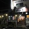 泉佐野 井原里駅近く「炙り居酒屋 やみいち」が渋くて美味い!激しくおすすめデス!