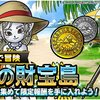 【DQMSL】みんなで冒険「常夏の財宝島」開催!ブリザーランスが手に入る!