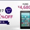 【父の日セール】AMAZON Fire 7 タブレットが22%OFF!!