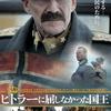 映画『ヒトラーに屈しなかった国王』を観る