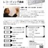 【9月例会】グラレコ講座のお知らせ