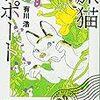本の紹介-5 有川浩「旅猫リポート」~号泣してしまった