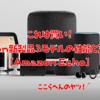 【これは買い!】Amazon新製品3モデルの性能と第一印象【Amazon Echo】