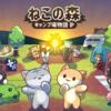 【ねこの森-キャンプ場物語】最新情報で攻略して遊びまくろう!【iOS・Android・リリース・攻略・リセマラ】新作スマホゲームが配信開始!