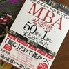 【MBA必読書50冊】顧客の84%は新しい商品やサービスを買わないらしい。