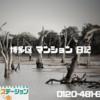 水災補償入ってますか?|福岡市 不動産 情報