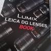 パナソニック『LUMIX LEICA DG LENSES BOOK 』を買いました!