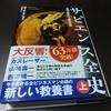 教養本を読んでみたら、『古畑任三郎』が頭を離れなくなった