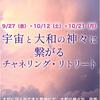 【満席御礼】9~11月 宇宙と大和の神々に繋がるチャネリング・リトリート開催!