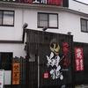 高崎ランチ。高崎イオン近くにある地鶏らーめん。翔鶴 高崎店 (ショウカク)