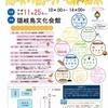 11/25 隠岐の島町いきいき祭への出展について