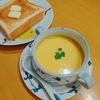 激安ブレンダーで、簡単に本格ポタージュスープ作り!