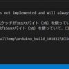 Visual Studio Codeで がじぇるね の開発 (C++)