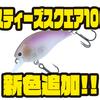 【ダイワ】スクエア型リップ搭載クランクベイト「スティーズスクエア100」に新色追加!