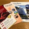 近鉄グループホールディングスから株主優待と中間報告書が届きました!(2019年度上期)