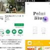 画像加工、写真モザイク、ぼかしなら【Point Blur(Androidアプリ)】がおすすめ!使い方の説明有り