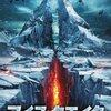 「 アイス・クエイク 」< ネタバレ あらすじ > 謎の地震による亀裂からメタンガスが噴出!地球の危機!