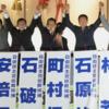 ◇自民党総裁選で安倍氏が再選