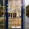 【OEK定期392PH】パイプオルガンとオーケストラの饗宴(2017/7/18@石川県立音楽堂コンサートホール)