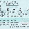 サンダーバード7号 特急券・グリーン券【e早特】