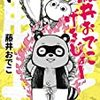 「藤井おでこげきじょー 1」感想 面白かったけど、これ完全に漫☆画太郎じゃ・・・