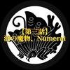 【第三話】沼の魔物、Numerai(ヌメライ/ニューメライ)