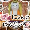 MKタクシーで巡る猫ツアー!京都にゃんこぱらだいす